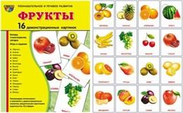 Демонстрационные картинки СУПЕР Фрукты.