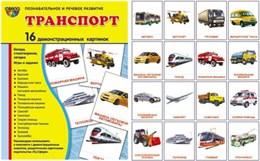 Дем. картинки СУПЕР Транспорт.