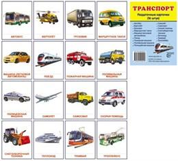 Транспорт.16 раздаточных карточек