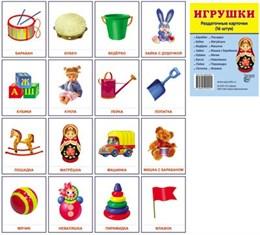 Игрушки. 16 раздаточных картинок с текстом
