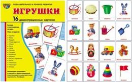 Дем. картинки СУПЕР Игрушки