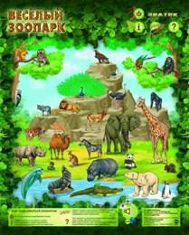 Электронный озвученный плакат «Весёлый Зоопарк»