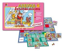 """Игра Азбука безопасности """"Один в доме"""""""