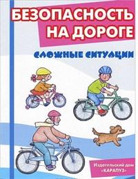 Беседы с ребенком. Безопасность на дороге. Сложные ситуации.
