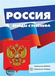 Беседы с ребенком. Россия