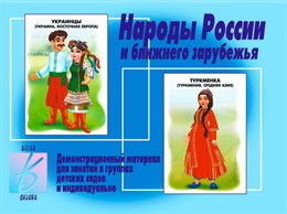 """Дидактический материал """"Народы России"""""""