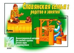 """Демонстрационный материал """"Славянская семья"""""""