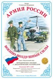 """Дидактический материал Армия России """"Военно-воздушные силы"""""""