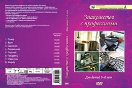 """Компакт-диск """"Знакомство с профессиями"""""""