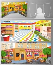 Стенд для сюжетно-ролевых игр, 2-х сторонний (супермаркет -кафе)
