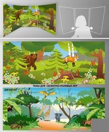 Стенд для сюжетно-ролевых игр, 2-х сторонний (лес-джунгли)