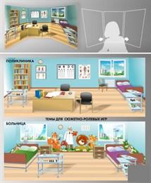 Стенд для сюжетно-ролевых игр, 2-х сторонний (больница -поликлиника)