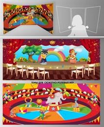 Стенд для сюжетно-ролевых игр, 2-х сторонний (Цирк-театр)