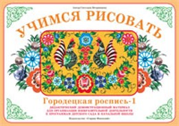 """Учимся рисовать """"Городецкая роспись - 1"""""""
