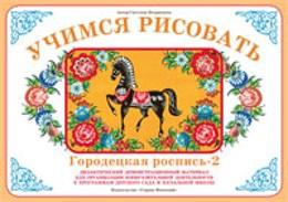 """Учимся рисовать """"Городецкая роспись - 2"""""""