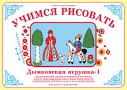 """Учимся рисовать """"Дымковская роспись - 1"""""""