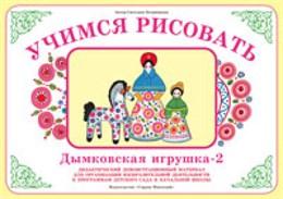 """Учимся рисовать """"Дымковская роспись - 2"""""""