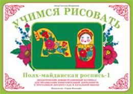 """Учимся рисовать """"Полх-Майданская роспись-1"""""""