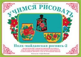 """Учимся рисовать """"Полх-Майданская роспись-2"""""""