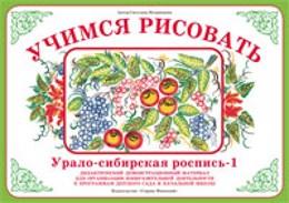 """Учимся рисовать """"Урало-Сибирская роспись-1"""""""