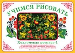 """Учимся рисовать """"Хохломская роспись-1"""""""