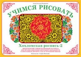 """Учимся рисовать """"Хохломская роспись-2"""""""