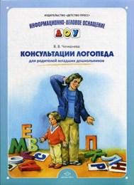 Консультации логопеда для родителей младших дошкольников (Чичканева В.В.)