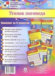 """Комплект плакатов """"Уголок логопеда"""" (8 плакатов)"""