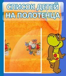 """Стенд Список детей на полотенца """"Бегемотик"""""""
