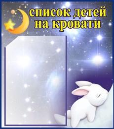 Стенд Список детей на кровати