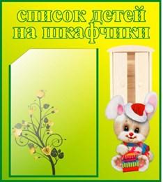 Стенд Список на шкафчики