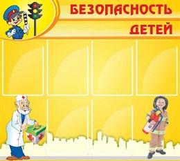 Стенд Безопасность детей