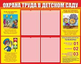 стенд Охрана труда в детском саду