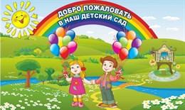стенд Добро пожаловать в наш детский сад