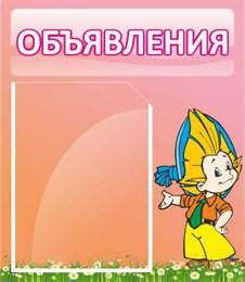 стенд Объявления