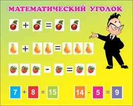 стенд МАТЕМАТИЧЕСКИЙ УГОЛОК (со вставками для карманов)