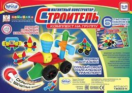 Магнитный конструктор СТРОИТЕЛЬ. Комплект на группу 3-5 лет.