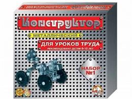 Детский конструктор металлический для уроков труда № 1
