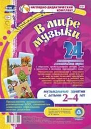 В мире музыки. Музыкальные занятия с детьми 2-4 лет. 24 демонстрационных дидактических карт. ФГОС ДО