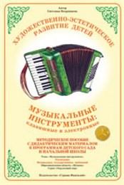 """Дидактический материал """"Музыкальные инструменты: клавишные и электронные"""""""