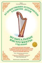 """Дидактический материал """"Музыкальные инструменты: струнные"""""""