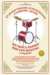 """Дидактический материал """"Музыкальные инструменты: ударные"""""""