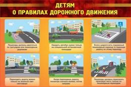 Стенд Детям о правилах дорожного движения