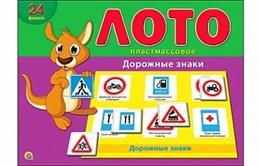 """Лото """"Дорожные знаки"""" 24 фишки"""