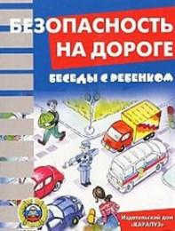 Беседы с ребенком. Безопасность на дороге. Комплект карточек