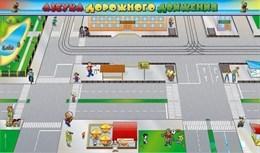 """Панорамная магнитно-маркерная доска """"Азбука дорожного движения"""