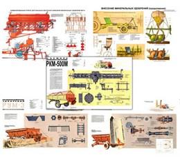 """Плакаты ПРОФТЕХ """"Машины и технология для внесения минеральных удобрений"""""""