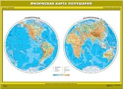"""Карта """"Физическая карта полушарий"""" Начальная школа"""