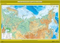 """Карта """" Физическая карта России"""" Начальная школа"""