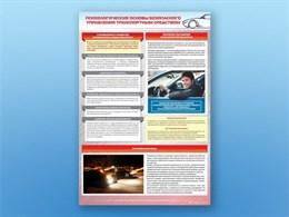 """Стенды """"Психологические основы безопасного управления транспортным средством"""""""